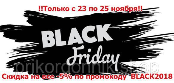 ЧЕРНАЯ ПЯТНИЦА: СКИДКА -5% НА ВСЕ ТОВАРЫ с купоном BLACK2018