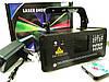 Диско лазер 3 цвета с пультом ДУ. DM-RGY250. Светоьузыка для дискотек и клубов, фото 3