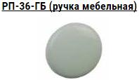 РП-36-ГБ Белый глянец