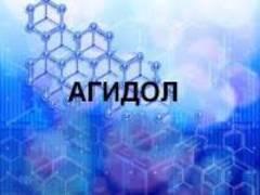 Агідол-1 тих марка А