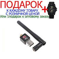 WiFi адаптер с антенной max speed С АНТЕННОЙ