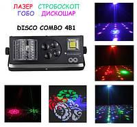 Диско динамический прибор светомузыка RGB 4в1. Лазер, гобо, стробоскоп,  дискошар DMX512