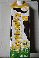 Молоко Бурьонка 2,5% 1,5л.