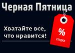 23-28.11 Черная пятница! Все товары по скидкам в разделе АКЦИИ - новинки и распродажи