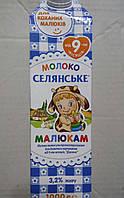 Молоко Селянське Дитяче малюкам 3,2% 1л