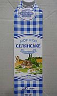 Молоко Селянське Особливе 2,5% 0,95л