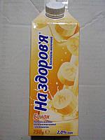 Молочний Коктейль На Здоров'я Банан 2% 0.75л