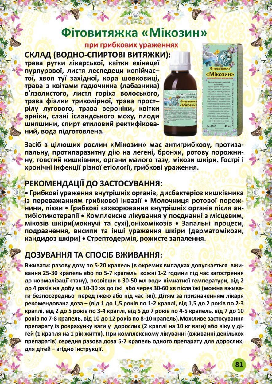 Микозин фитовытяжка 40 мл