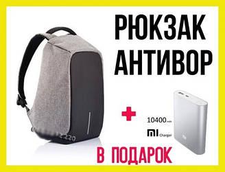 Городской Портфель Bobby Антивор рюкзак Бобби +ПоверБанк 10400мАч ПОД!