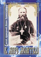 В мире молитвы. Святой праведный Иоанн Кронштадтский