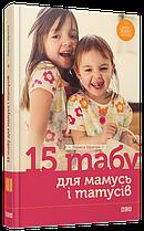 15 табу для матусь і татусів