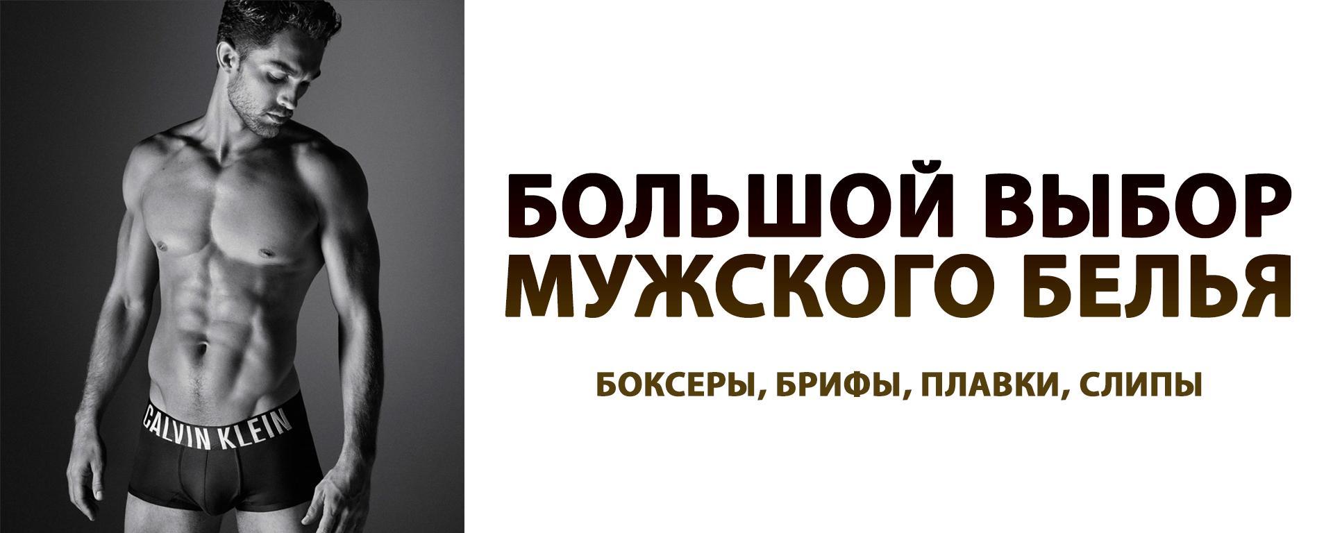 596193b0bb69a «FLYWEAR» Мультибрендовый Интернет-Магазин Нижнего Белья [Original 2019]