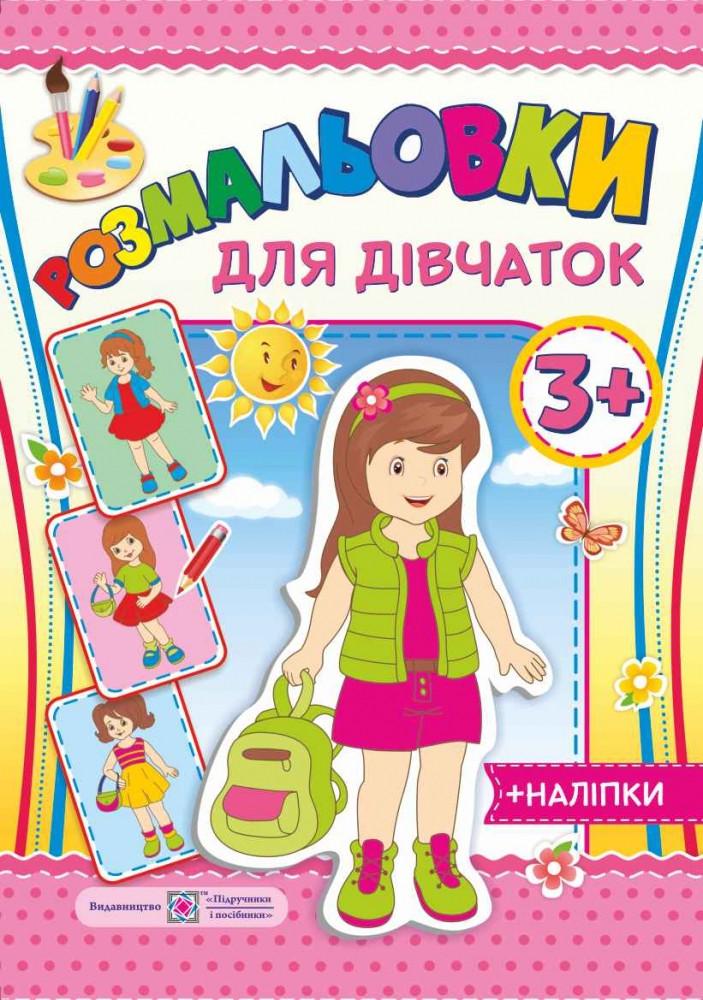Раскраски с наклейками для девочек 3+ Пiдручники i посiбники Раскраски с наклейками для девочек 3+