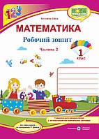 НУШ. Математика 1 класс. Рабочая тетрадь: часть 2 (по программе Шияна)