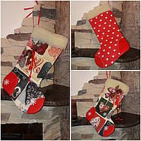 Стильный сапожок под новогодние подарки, ручная работа, 34х24 см., 160/140 (цена за 1 шт. + 20 гр.)