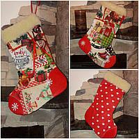 Новогодний подарочной сапожок для новогодних подарков, ручн.работа, 34х24 см., 160/140 (цена за 1 шт. + 20 гр)