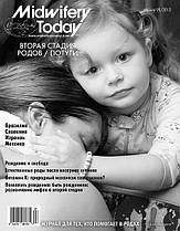 Журнал Midwifery Today № 98/2013
