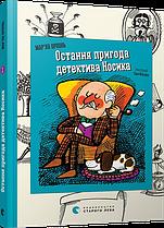 Книга Остання пригода детектива Носика