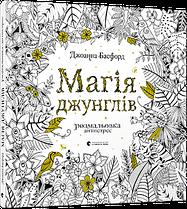 Книга Видавництва Старого Лева Магія джунглів