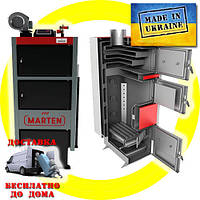 Marten Comfort MC-80 - котел твердотопливный длительного горения. Бесплатная доставка.