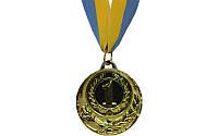 Медаль спортивная (1 место; золото;металл, d-5см, 20g, на ленте)