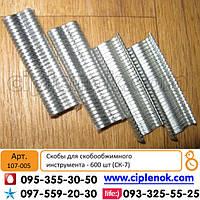 Скобы для скобообжимного инструмента - 600 шт (СК-7)