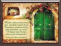 Картинка молитва 20х25 на русском МР10-А4М
