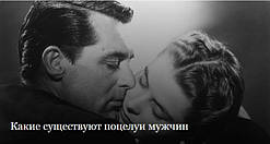 Какие существуют поцелуи мужчин