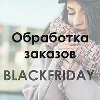 График работы на Black Friday