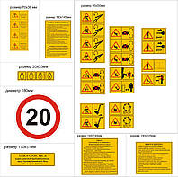 Наклейки предупреждающие на комбайны