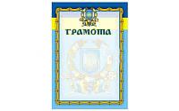 Грамота А4 (бумага, р-р21см*29,5см, в упак.50шт)