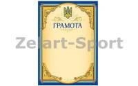 Грамота А4(грамота) С-1801-2 (бумага, р-р21см*29,5см, в упак.50шт)