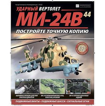 Ударный Вертолет МИ-24В Eaglemoss №44 (1:24)