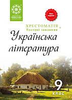 9 клас | Хрестоматія укранська литература.Гавриш І.П.| Весна