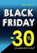 """Black Friday"" -30% на другу річ*"