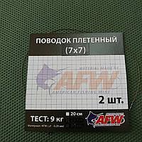 Поводок Ukrspin металлический 7х7 20см 9кг 0,28мм 2шт (9995094)
