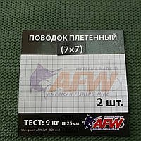 Поводок Ukrspin металлический 7х7 25см 9кг 0,28мм 2шт (1110169)