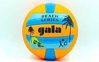 Мяч волейбол.пляжный GALA  (PVC, №5, 3 слоя, сшит вручную)
