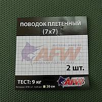Поводок Ukrspin металлический 7х7 30см 9кг 0,28мм 2шт (1110170)