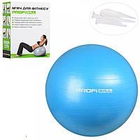 Мяч для фитнеса - 65см  MS 1576