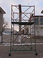 """Вышка-тура (2х1,2м) """"Вектор-Облегченный вариант"""" - 2,6 м (2+1) Базовый блок, Украина"""
