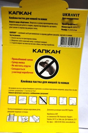 Клейова пастка Капкан від мишей та комах