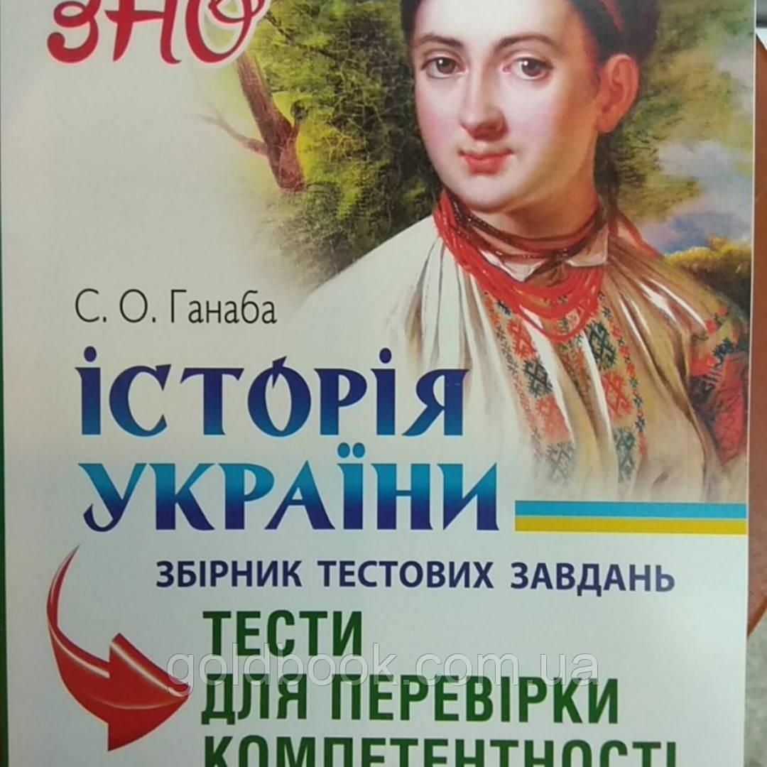 Готуємось до ЗНО. Історія України, збірник тестових завдань.
