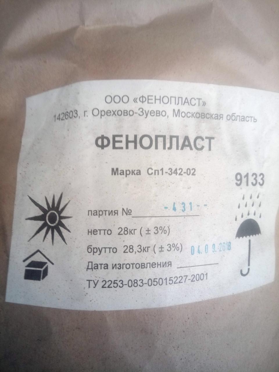 Фенопласт СП 1-342-02(упаковка 28 кг)