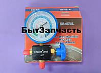 Манометрический коллектор одновентильный НS-467AL  R-22 R-12 R-404 R-134 низкое давление