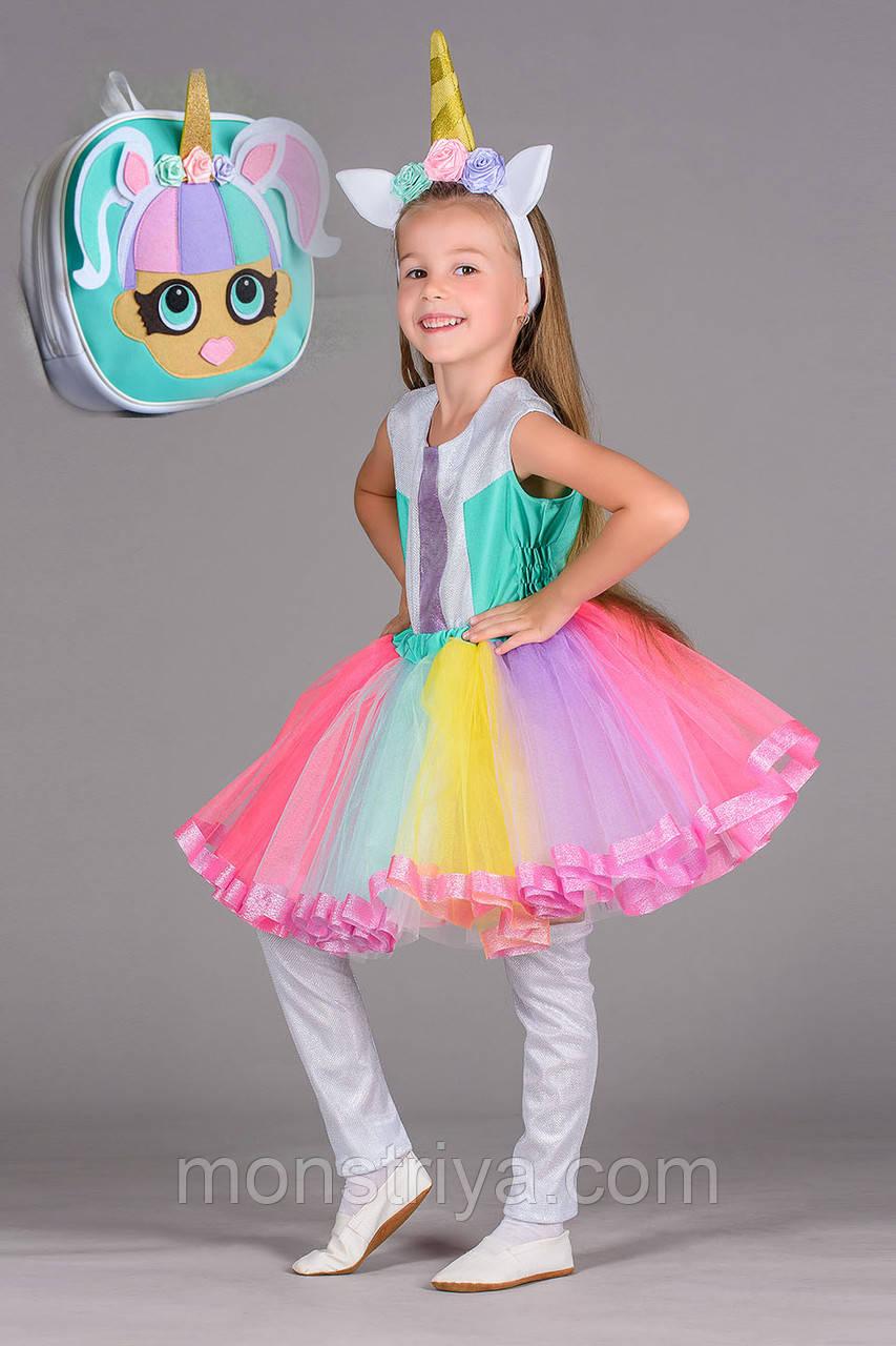 Дитячий карнавальний костюм Лялька LOL Единорожка + РЮКЗАК!