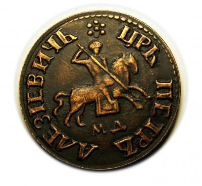 Копейка 1705 года МД медь №177 копия