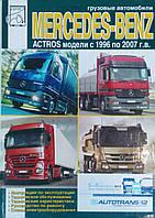 Грузовые автомобили  MERCEDES - BENZ ACTROS   Модели 1996-2007 гг.  Руководство по ремонту и эксплуатации