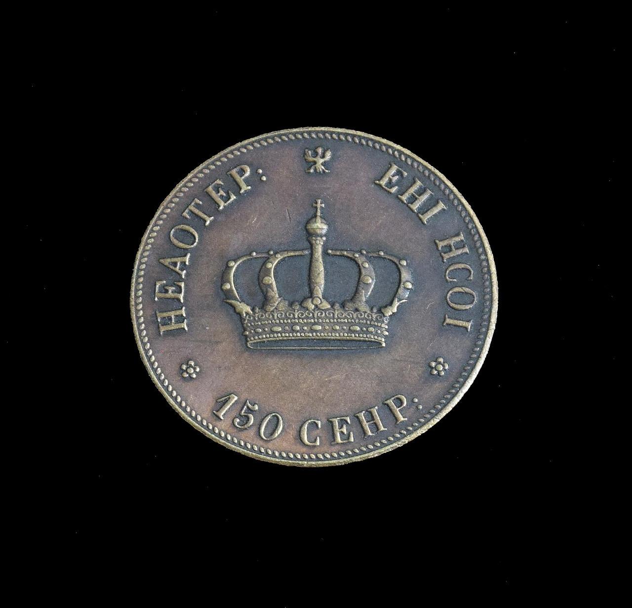 Пробная полтина 1842 года  №357 копия