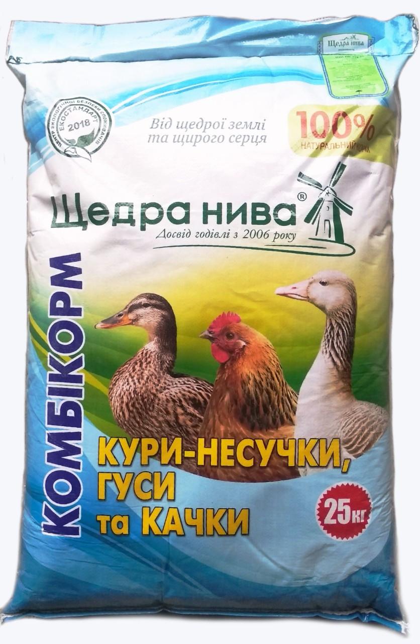 """Комбикорм """"Щедра Нива"""" для бройлеров и индюшат 1,5 кг (Старт 1-21 день)"""